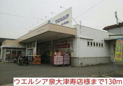ウエルシア泉大津寿店様まで130m