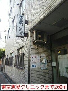 東京恵愛クリニックまで200m