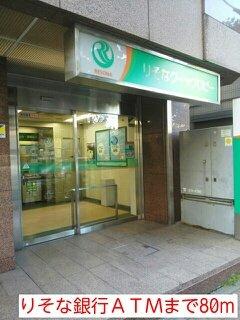 りそな銀行ATMまで80m