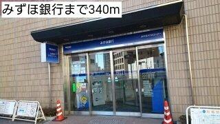 みずほ銀行まで340m