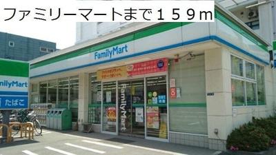 ファミリーマートまで159m
