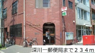 深川一郵便局まで234m