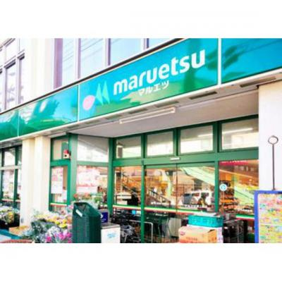 スーパー「マルエツまで181m」マルエツ東上野