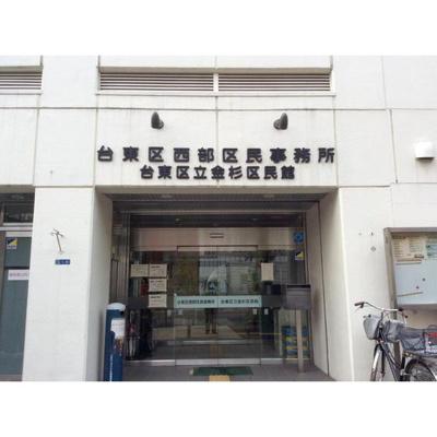 役所「台東区西部区民事務所まで608m」台東区西部区民事務所