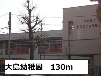 大島幼稚園まで130m