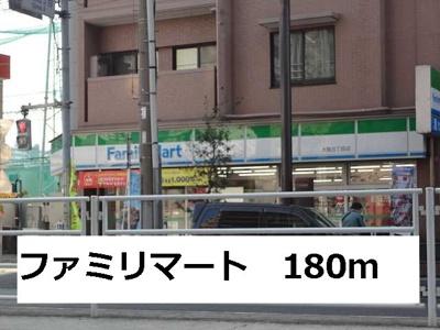 ファミリマートまで180m
