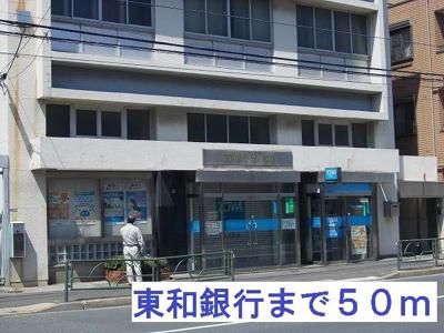 東和銀行まで50m