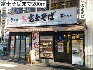 富士そばまで200m