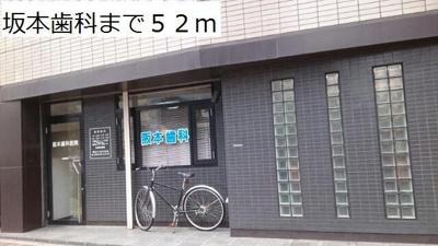 坂本歯科まで52m
