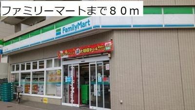 ファミリーマートまで80m