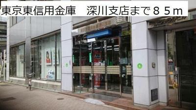 東京東信用金庫 深川支店まで85m
