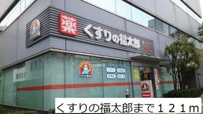 くすりの福太郎まで121m
