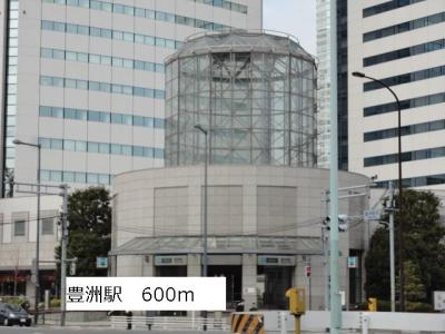 豊洲駅まで600m