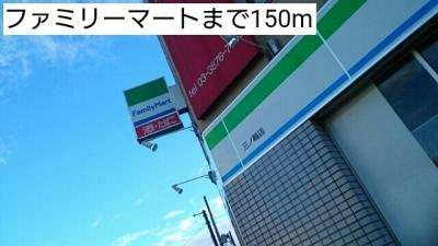 ファミリーマートまで150m