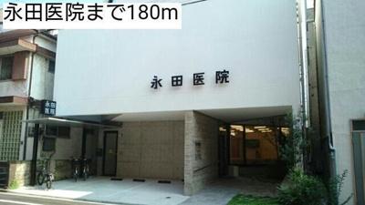 永田医院まで180m