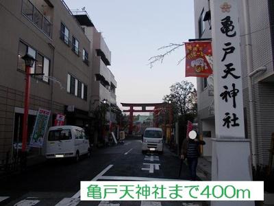 亀戸天神社まで400m