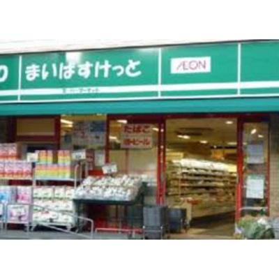 スーパー「まいばすけっとまで149m」まいばすけっと江東富