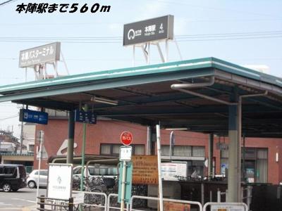 本陣駅まで560m
