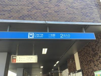 一社駅(名古屋市交通局 東山線)まで1,200m