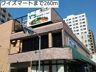 ワイズマートまで260m 「ユイマール三ノ輪」のことなら(株)メイワ・エステートへ
