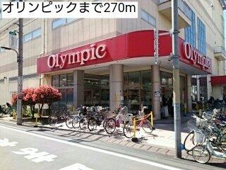 オリンピックまで270m 「ユイマール三ノ輪」のことなら(株)メイワ・エステートへ