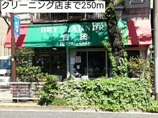 クリーニング店まで250m 「ユイマール三ノ輪」のことなら(株)メイワ・エステートへ