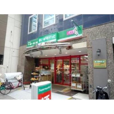 スーパー「まいばすけっと荻窪駅南店まで767m」