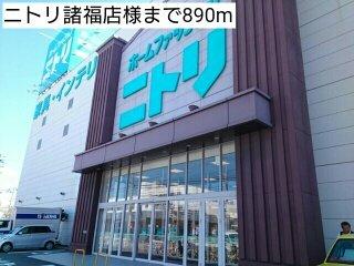 ニトリ諸福店様まで890m