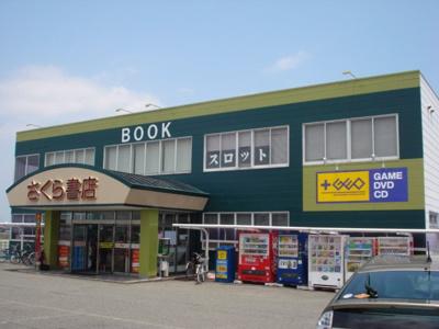 書店まで1,200m