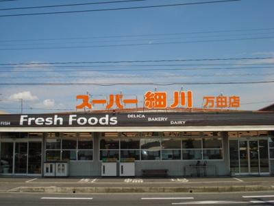 スーパー細川 万田店まで150m