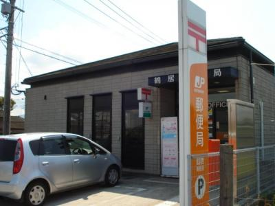 鶴居郵便局まで330m