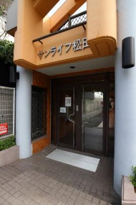 【エントランス】サンライフ松田