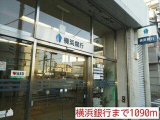 横浜銀行まで1090m