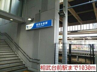 相武台前駅まで1030m