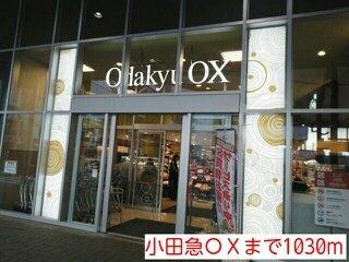 小田急OXまで1030m