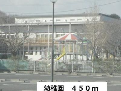 幼稚園まで450m