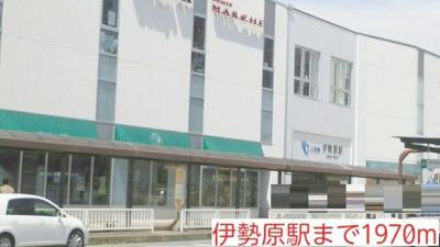 伊勢原駅まで1970m