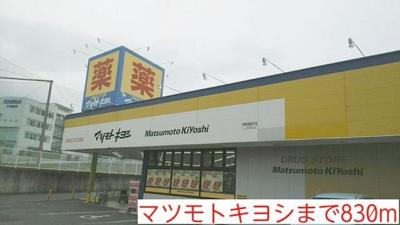 マツモトキヨシまで830m