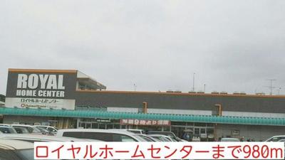ロイヤルホームセンターまで980m