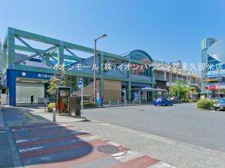 西武鉄道池袋 豊島線「東久留米」駅(約2,060m)