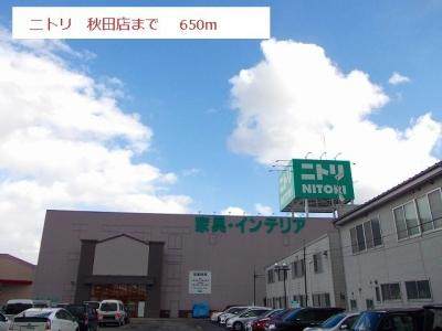 ニトリ 秋田店まで650m