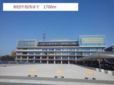 秋田市役所まで1700m
