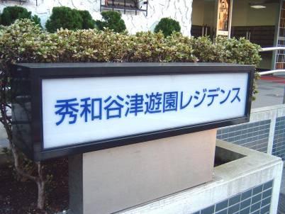 【その他】秀和谷津遊園レジデンス