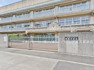 西東京市立明保中学校(約376m)