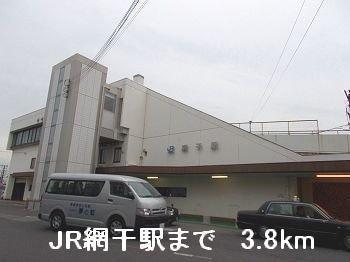 JR網干駅まで3800m