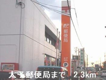 太子郵便局まで2300m