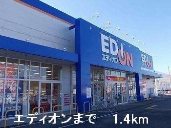 エディオンまで1400m