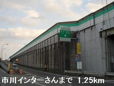 姫路バイパス市川インターさんまで1250m