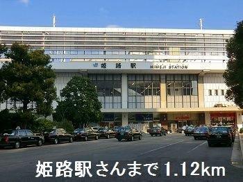 JR姫路駅さんまで1120m