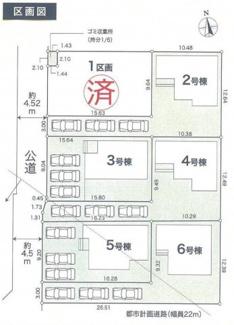 【区画図】平塚市長持 新築戸建 全6棟2号棟
